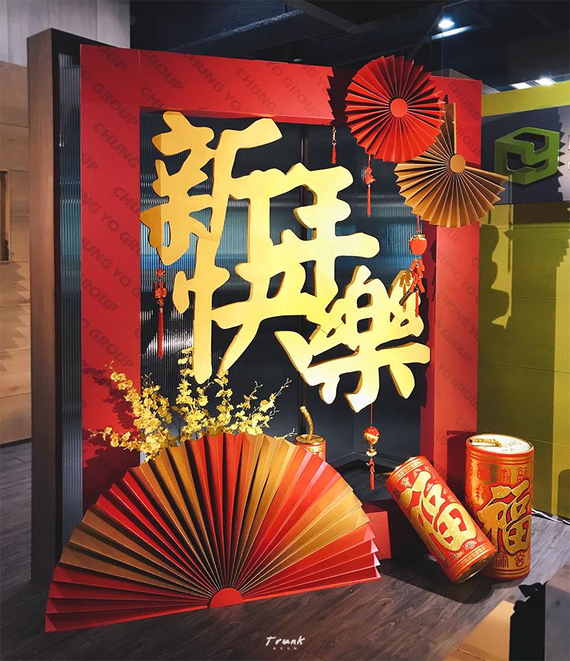 中佑集團辦公室-新年設計佈置-圖4
