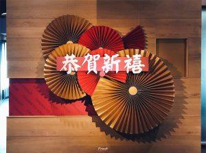 中佑集團辦公室-新年設計佈置-圖2