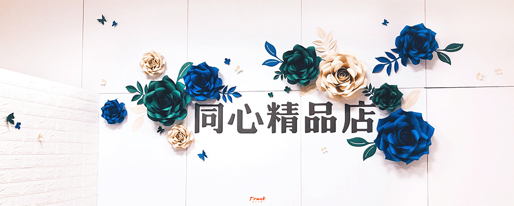 同心精品店-店面佈置-圖4