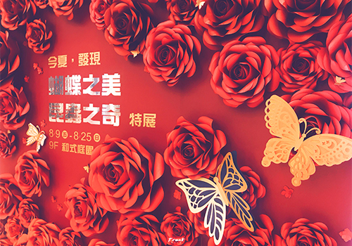SOGO蝴蝶展-紙藝設計佈置