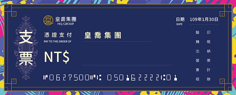 皇喬集團-尾牙設計佈置-圖10