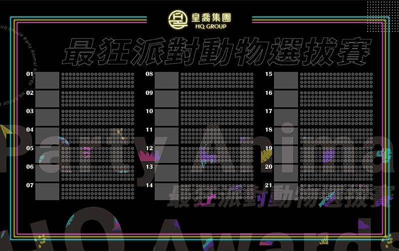 皇喬集團-尾牙設計佈置-圖9