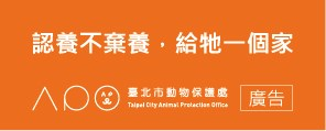 台北市動物保護處-犬貓認養感恩活動-圖14
