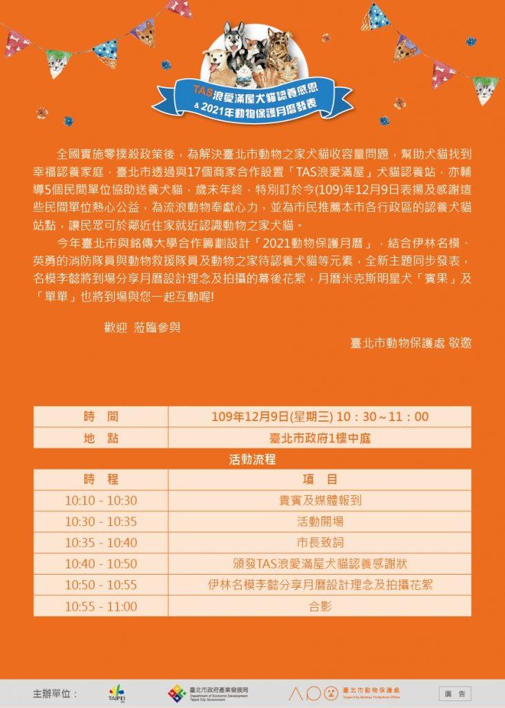 台北市動物保護處-犬貓認養感恩活動-圖9