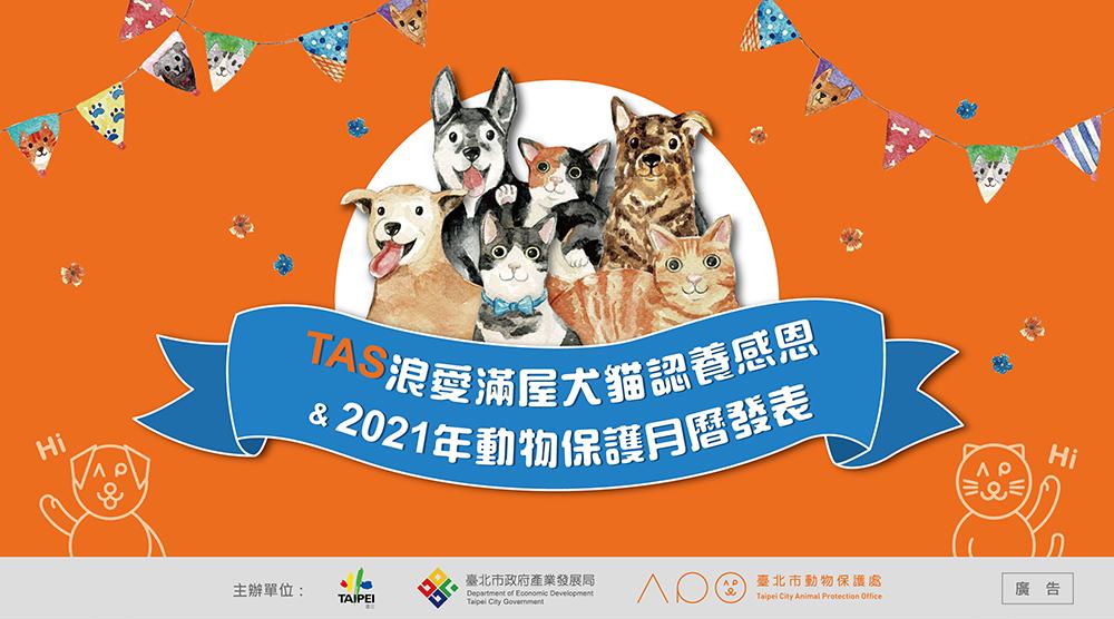 台北市動物保護處-犬貓認養感恩活動-圖1