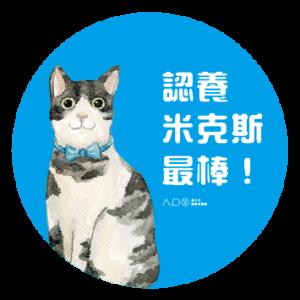 台北市動物保護處-犬貓認養感恩活動-圖6
