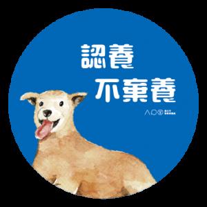 台北市動物保護處-犬貓認養感恩活動-圖2