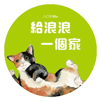 台北市動物保護處-犬貓認養感恩活動-圖3