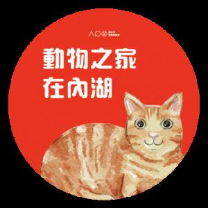 台北市動物保護處-犬貓認養感恩活動-圖4