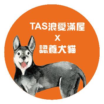 台北市動物保護處-犬貓認養感恩活動-圖8