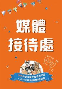 台北市動物保護處-犬貓認養感恩活動-圖11