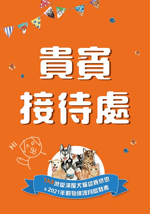 台北市動物保護處-犬貓認養感恩活動-圖10