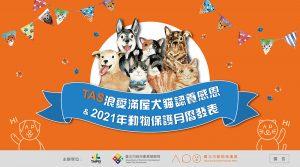 台北市動物保護處-犬貓認養感恩活動-封面